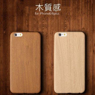 木紋 質感 iPhone 6S Plu...