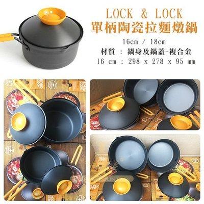 **幸福泉** 韓國 LOCK & LOCK【R3975】急速烹飪鍋單柄陶瓷湯鍋16CM.特惠價$520