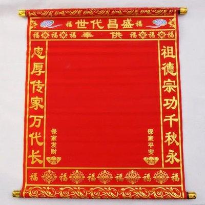 淘淘樂-中號60*50高檔堂單保家仙仙家供奉燙金絨布紅黃榜上方下方仙/尺寸不同價格不同