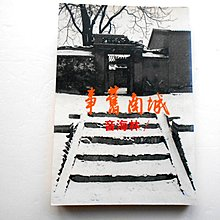 小說書 文學名著叢書 城南舊事 林海音 約240頁 台灣出版