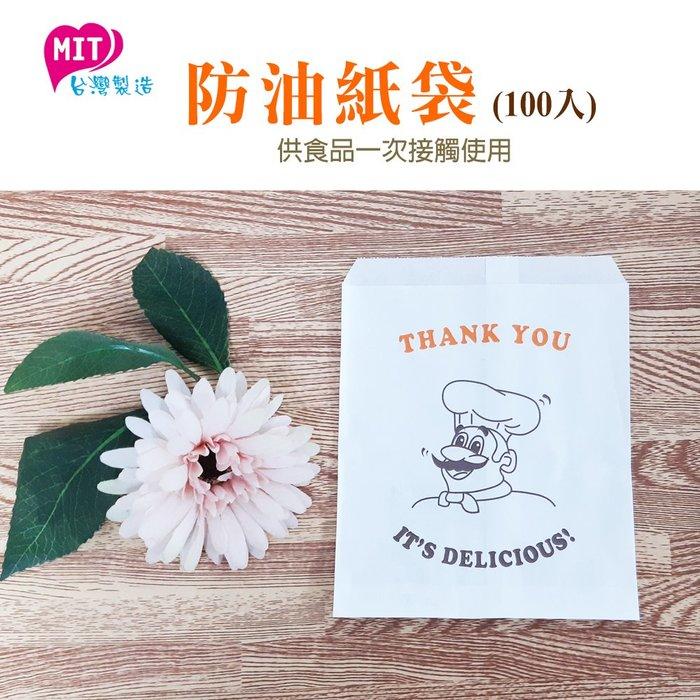 【品創居家生活館】 防油紙袋 I-117 [MIT台灣製造] / 一次性餐具