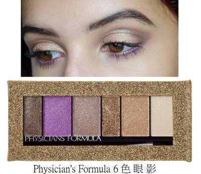 【米米彩妝無敵】Physician's Formula 閃亮眼影  6色 特價520