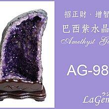 【寶峻水晶】巴西紫水晶洞/ 紫晶聚寶盆AG-985/ 25.2kg 改善陽宅風水~聚氣解煞~提升氣場