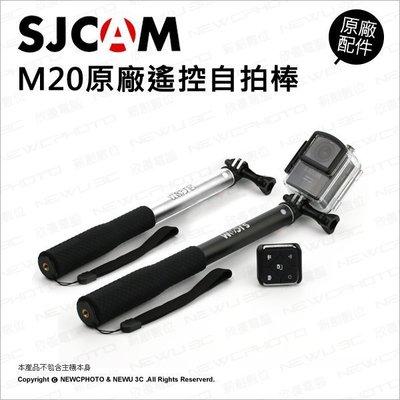 【薪創台中】SJCAM 原廠配件 M20 SJ6 遙控自拍棒 自拍桿 手持棒 運動攝影機 極限攝影機 攝影機配件