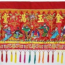 八仙彩12尺平繡~~婚俗用品,入厝,剌繡,八仙綵