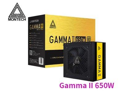 「ㄚ秒市集」免運 Montech 君主 Gamma II 650W 金牌