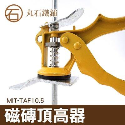 《丸石鐵鋪》磁磚頂高器 貼瓷磚輔助工具 瓷磚 牆磚 頂高器 鋪牆磚定位升降調平器 高低調節器  MIT-TAF10.5