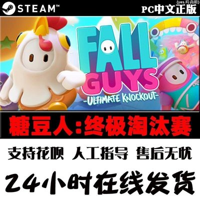 {yes.時尚館} PC中文正版STEAM游戲 FALL GUYS: ULTIMATE KNOCKOUT 糖豆人終極淘汰賽G5J47
