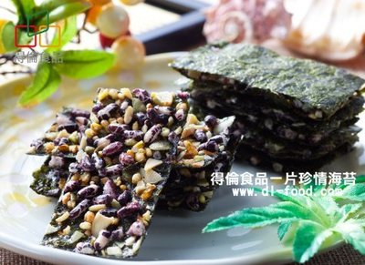 【得倫食品】一片珍情 海苔五穀堅果夾心