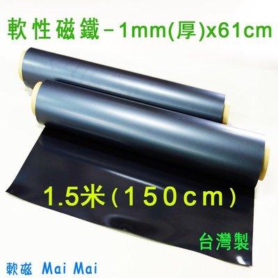 軟磁Mai Mai 軟性磁鐵 無背膠 素材 1mm x 61 cm x 1.5米 短米數 (台灣製 現貨中)