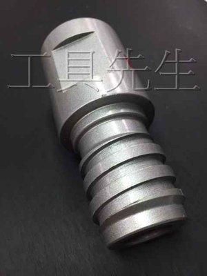 含稅價。5N轉6N【工具先生】水泥 洗孔機 川揚機 鑽石管 專用 大小轉換頭/小變大。5V轉6V 機器端5N。鑽石管6N