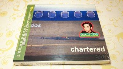 [影音小舖] Dos chartered 專機 CD 全新未拆封
