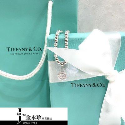 【金永珍珠寶鐘錶】TIFFANY&CO...