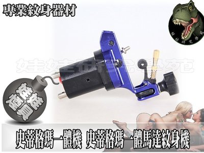 ㊣娃娃研究學苑㊣購滿499元免運費 專業紋身器材 史蒂格瑪一體機 史蒂格一體馬達紋身機 藍紫 (SB371)