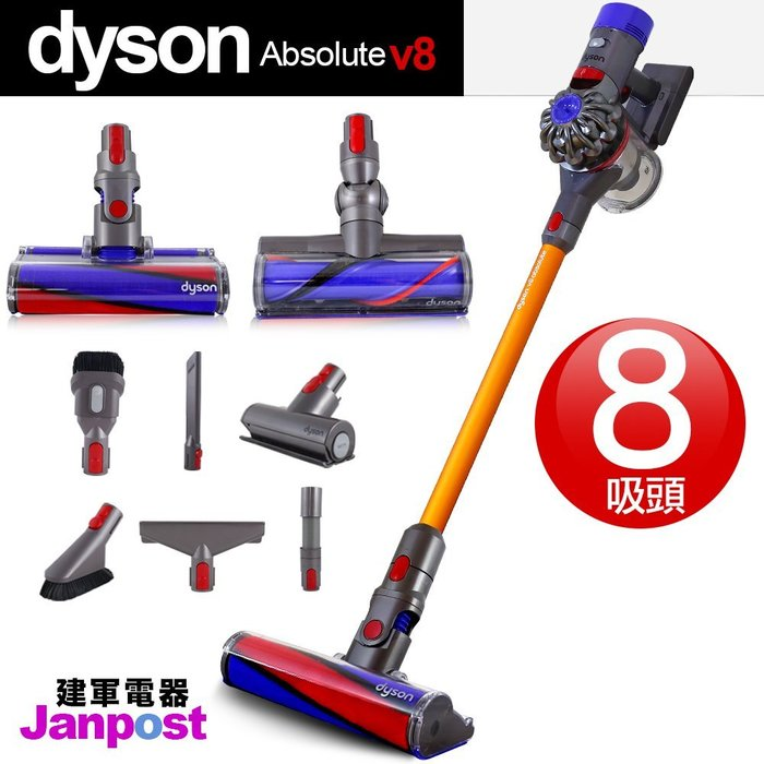 [建軍電器]Dyson 戴森 V8 Absolute SV10金/銀豪華大全配比Fluffy好 無線手持吸塵器
