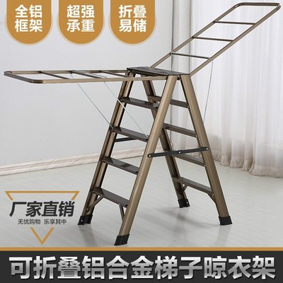 ☀無憂戶外☂折疊梯子落地家用鋁合金加厚材質晾衣架多功能兩用梯子晾衣架 I662
