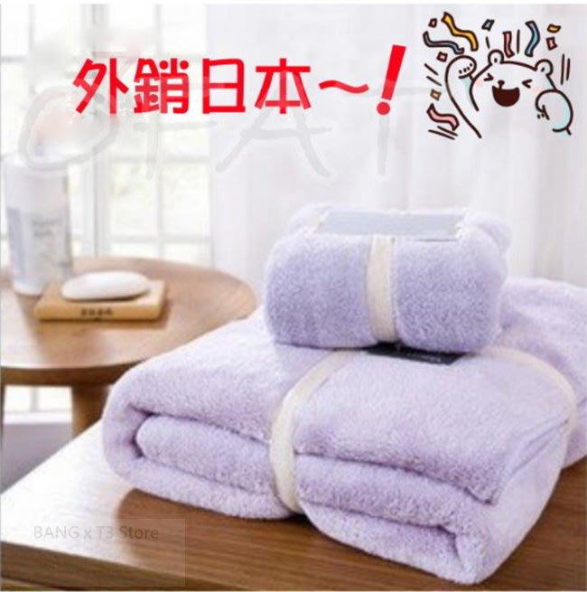 BANG◎買一送一 超值組合 浴巾+毛巾組 外銷日本 超吸水 柔軟輕薄 珊瑚絨 親膚材質 超細纖維【STHA05】