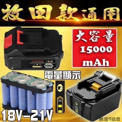 牧田18v電池 牧田 通用電池3萬大容量 牧田電池 電動工具 電動板手 無刷板手 極力電鑽 牧田18v電池 6.0