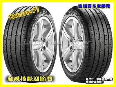 【桃園 小李輪胎】PIRELLI 倍耐力 Cinturato P7 215-60-16 225-50-16 性能跑胎 全規格 特價 歡迎詢價