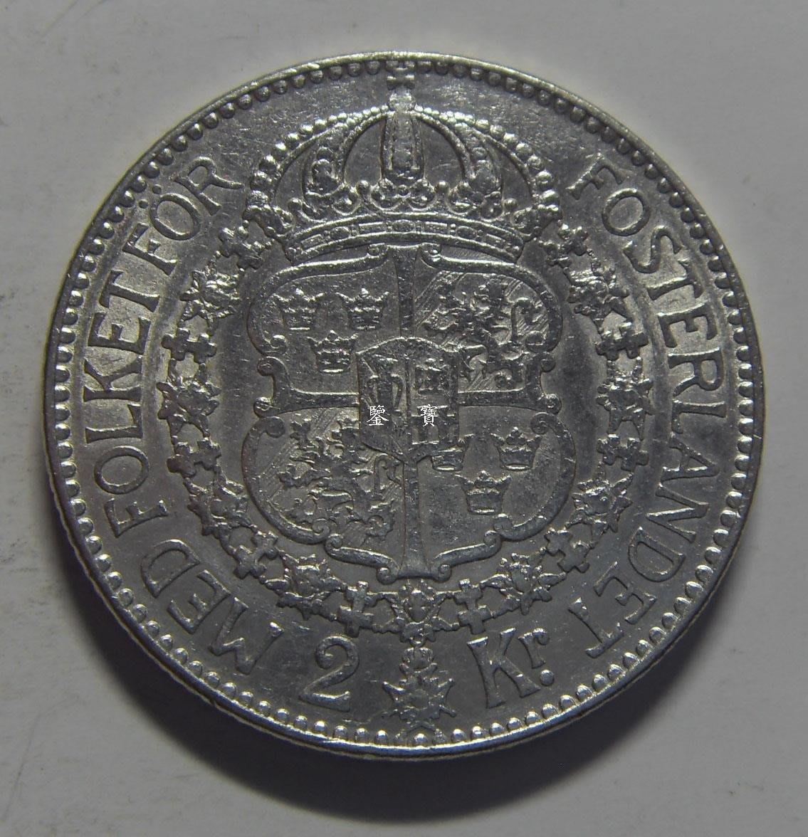 【鑒 寶】(世界各國錢幣)瑞典 1913年  2克朗 銀幣 - 直徑:31mm 重量:15克 含銀:80% BTG1605