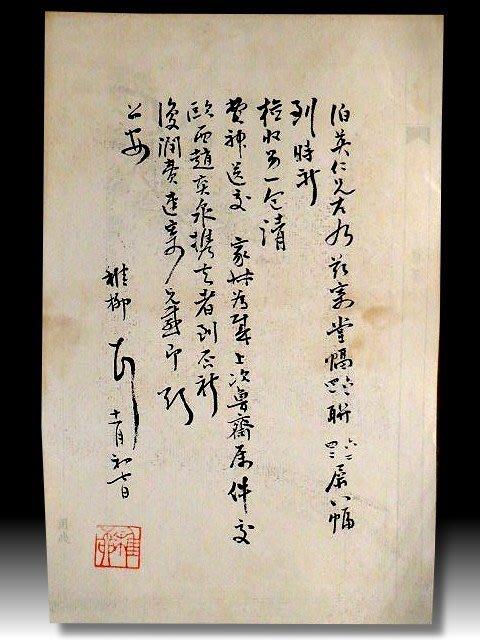 【 金王記拍寶網 】S1188  中國近代名家 謝稚柳款 書法書信印刷稿一張 罕見 稀少