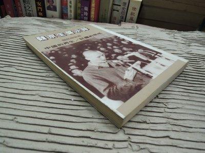 二手】魏京生啟示錄-聯亞出版-謝定華-32開247頁-1981初版