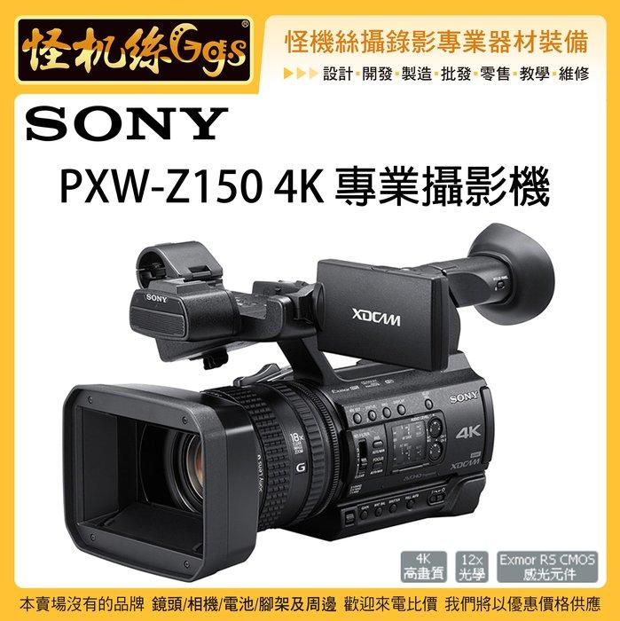 怪機絲 3期含稅 SONY PXW-Z150 廣播級 4K 專業攝影機 Z150 業務攝影機 12倍變焦 台灣公司貨