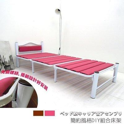 組合床架 單人床架《簡約風格DIY組合單人床架》-瑜憶森活館