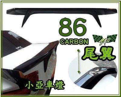 小亞車燈╠ TOYOTA 86 FT86 AE 86 GT86 BRZ - AB FLUG樣式CARBON卡夢86 尾翼
