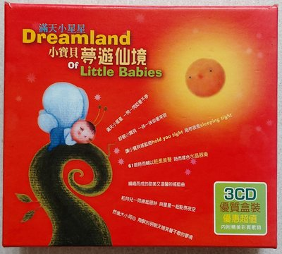小寶貝夢遊仙境 Dreamland of little babies3CD