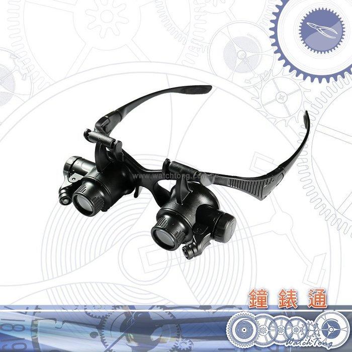 【鐘錶通】09C.2301 LED 頭燈式放大鏡 / 眼鏡式LED放大鏡 四種倍數10倍20倍25倍 ├鐘錶工具/手錶維