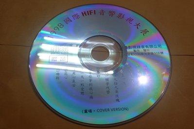 紫色小館-87-3--------1998國際hifi音響影視大展
