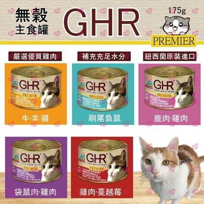 GHR 健康主義 貓咪無榖主食罐 貓主食罐 貓罐 無榖 主食罐175g