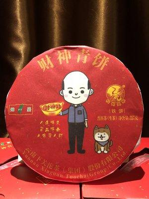 財神青餅-韓總Q版限量款-下關茶廠-普洱生茶-飛台FT