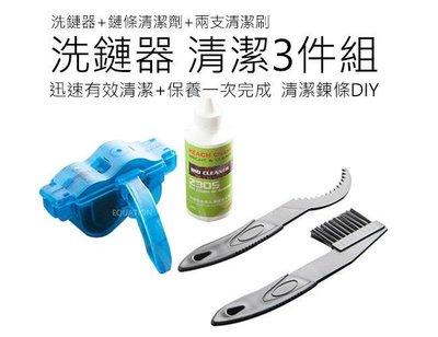 (清潔3件組) 洗鏈器+鏈條清潔劑+兩...