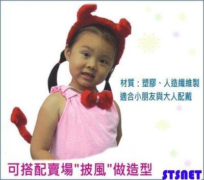 【洋洋小品】【紅色小惡魔三件組】萬聖節化妝表演舞會派對造型角色扮演服裝道具
