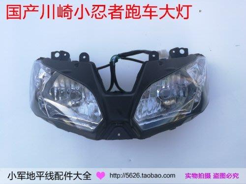 公路趴賽川崎小忍者摩托車原裝大燈總成前照明燈具配件改裝天使眼
