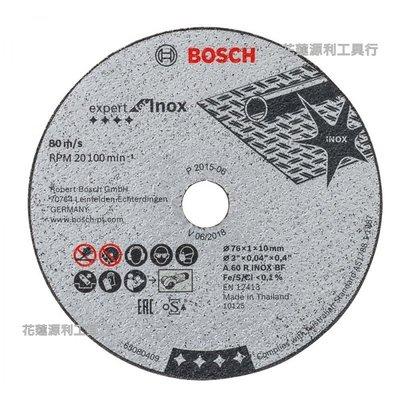 【花蓮源利】德國 Bosch 博世 GWS 10.8-76V EC 切斷式 砂輪片 3英吋 3吋 適用 10.8V