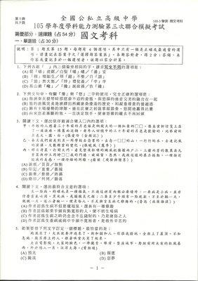105學年度學測科目考試-國文考科試題與詳解