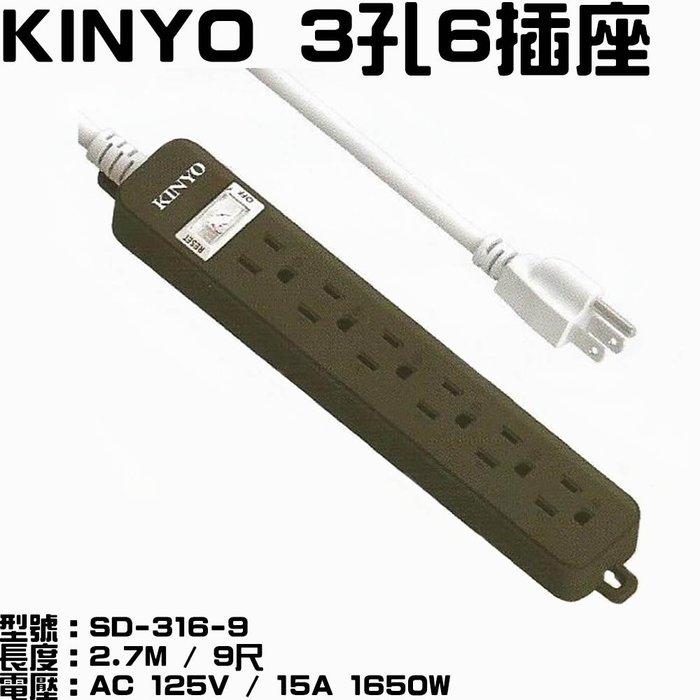 ☆台南PQS☆KINYO 3孔6插座 安全延長線 2.7M 9尺  3孔插座 SD-316-9
