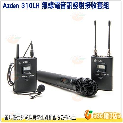 @3C 柑仔店@ Azden 310LH 無線電音訊發射接收套組 公司貨 錄影 單頻道 310UDR 手握MIC 無線電