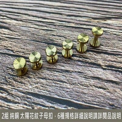 2組10x4x8mm 純黃銅 太陽紋工...