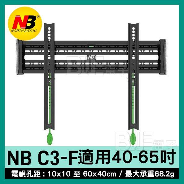 [百威電子] NB C3-F 40吋-65吋 液晶螢幕萬用壁架 電視架 壁掛架 液晶螢幕架 電視壁掛架
