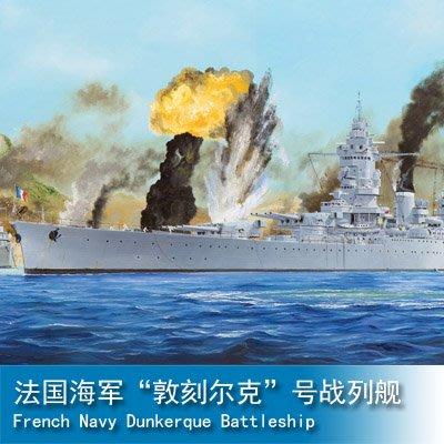 """小號手 1/350 法國海軍""""敦刻爾克""""號戰列艦 86506"""