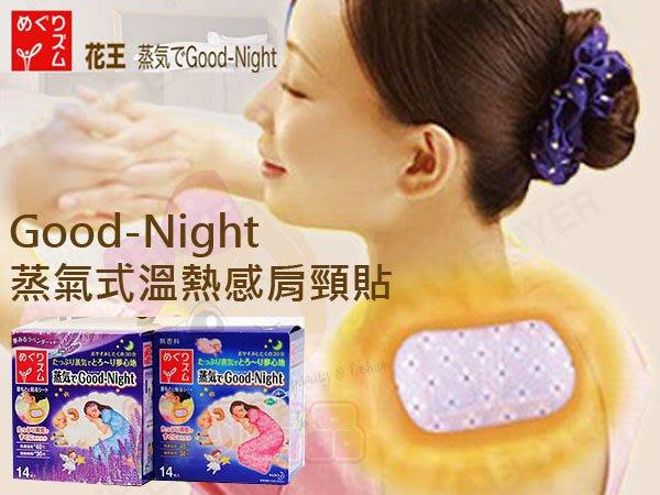 花王 KAO Good-Night 蒸氣式溫熱感肩頸貼 14枚入 【特價】§異國精品§無香料/薰衣草