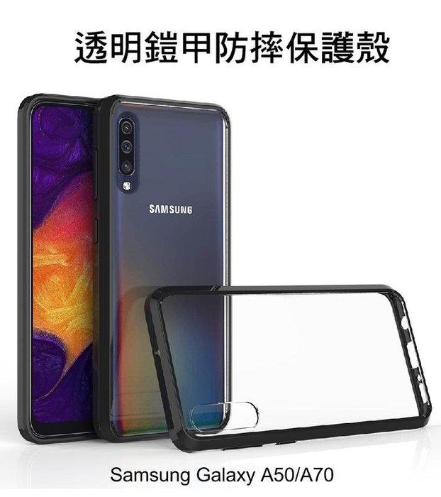 *PHONE寶*Samsung Galaxy A50/A70 透明鎧甲防摔套 防摔殼 双料保護套