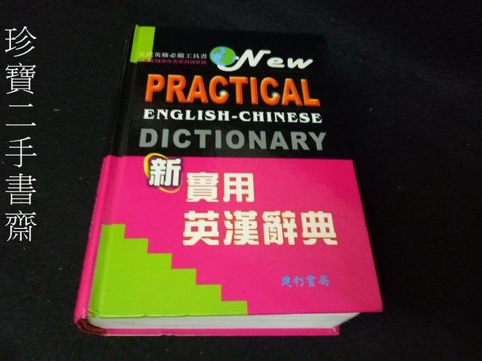 【珍寶二手書齋FA103】《新實用英漢辭典》ISBN:9572034278│建利│許崇明