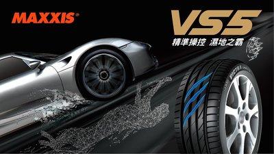 【MAXXIS 瑪吉斯】Victra Sport 5 VS5 225/40/19完工優惠價,加贈換四輪享調胎