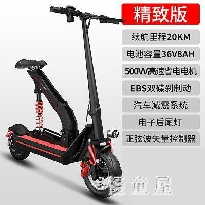 可貨到付款 迷你代步折疊電動滑板車 鋰電池電瓶成年單雙人親子小踏板車 BT9608開發票