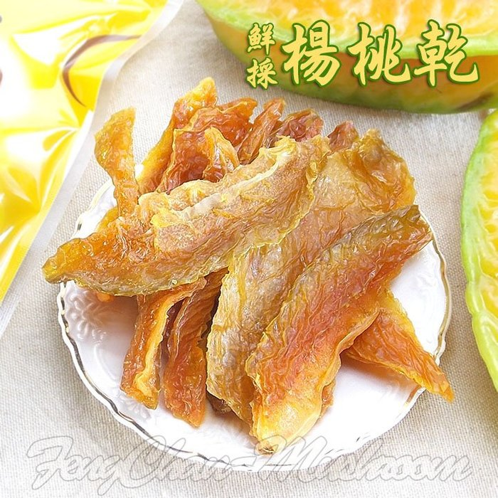 ~台灣楊桃乾(200公克裝)~純天然楊桃低溫烘培,口感香Q,味道鹹甜,不添加色素、防腐劑,健康零負擔。【豐產香菇行】